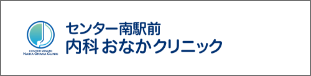 GENTER MINAMI NAIKA ONAKA CLINIC センター南駅前 内科おなかクリニック