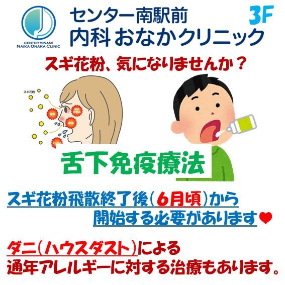 スギ花粉症 ダニ・ハウスダストアレルギー